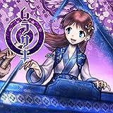 ムラサキ オリジナルサウンドトラック