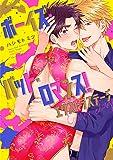ボーイズ・バッド・ロマンス! エクストラステージ (フルールコミックス)