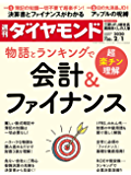 週刊ダイヤモンド 2020年2/1号 [雑誌]