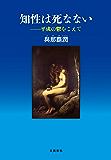 知性は死なない 平成の鬱をこえて (文春e-book)