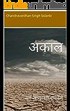 अकाल: अब आंसू नहीं टपकेंगे (Hindi Edition)