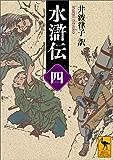 水滸伝 (四) (講談社学術文庫)