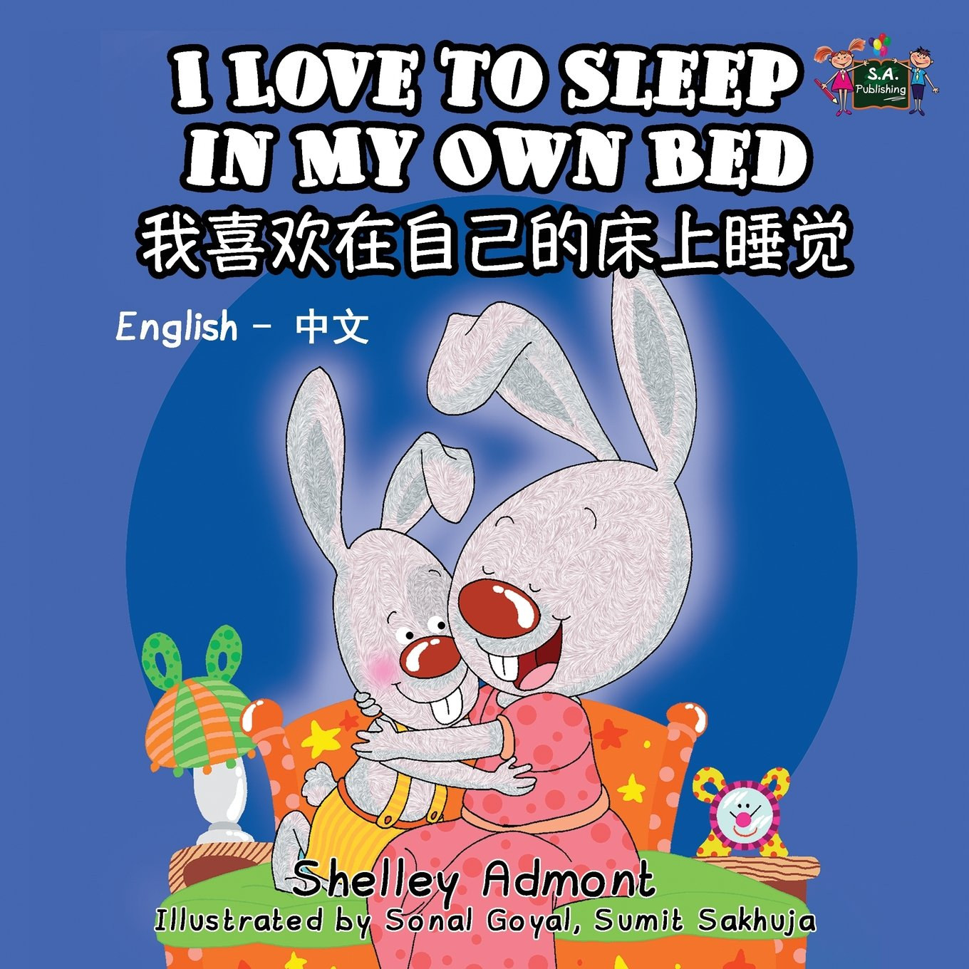 I Love to Sleep in My Own Bed - English Chinese Bilingual Edition pdf epub