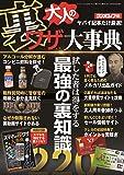 大人の裏ワザ大事典 (三才ムックvol.948)