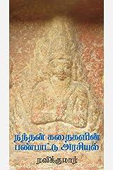 நந்தன் கதைகளின் பண்பாட்டு அரசியல் (Tamil Edition) Kindle Edition