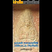 நந்தன் கதைகளின் பண்பாட்டு அரசியல் (Tamil Edition)