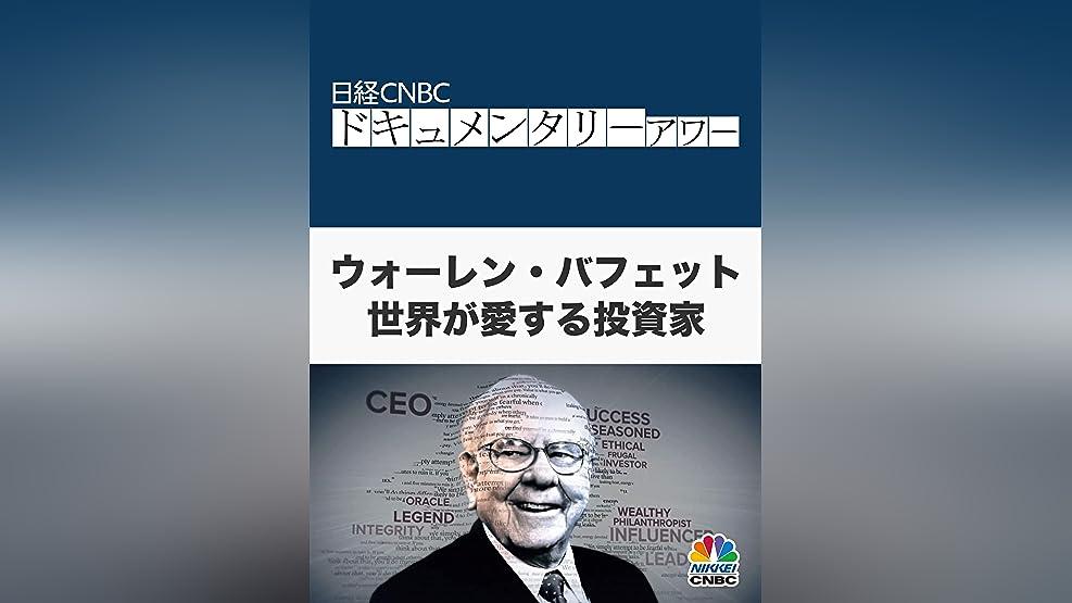 日経CNBCドキュメンタリーアワー ウォーレン・バフェット 世界が愛する投資家