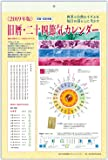 2019年版 旧暦・二十四節気カレンダー(一陽来復・冬至からはじまる壁掛けカレンダー)