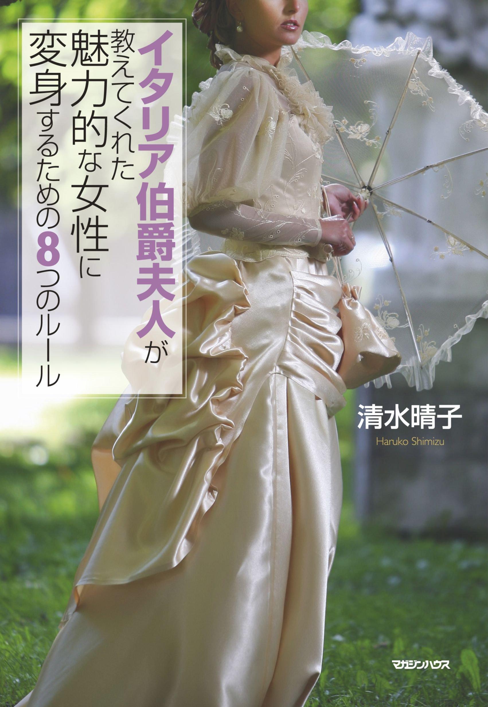 Itaria hakushaku fujin ga oshietekureta miryokutekina josei ni henshinsuru tameno 8tsu no rūru PDF