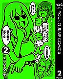言ったよきいちゃん! 2 (ヤングジャンプコミックスDIGITAL)