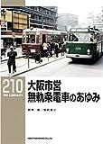 大阪市営無軌条電車のあゆみ (RM LIBRARY210)