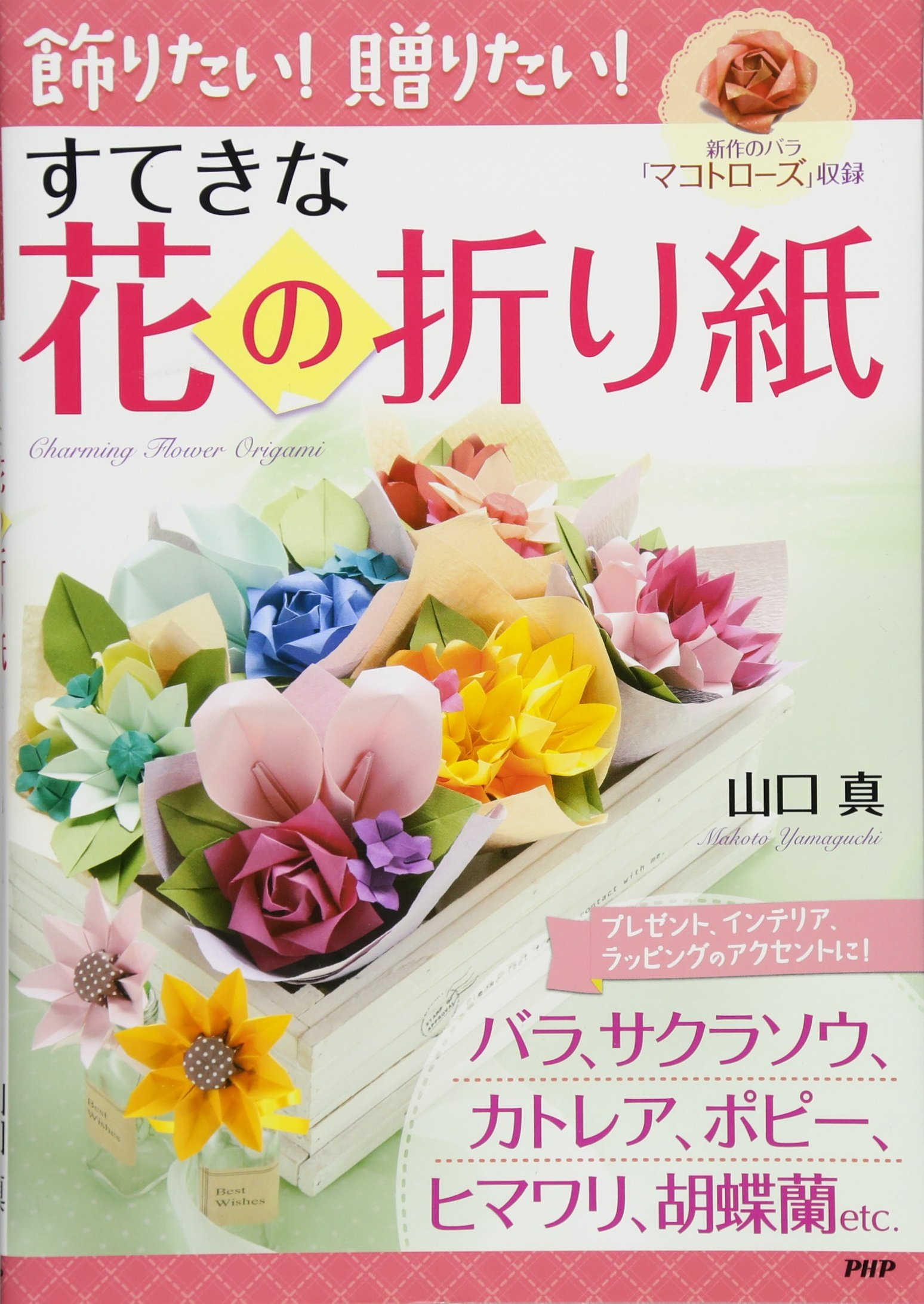 Download Japanese Craft Book - Kazaritai! Okuritai! Sutekina Hana no Origami ~ Charming Flower Origami ~ [Japanese Edition] [JE] pdf epub