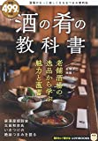 酒の肴の教科書 (TJMOOK ふくろうBOOKS)