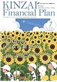 "KINZAI Financial Plan No.413(2019年.7月 特集:FPのための民法改正""総まとめ"""