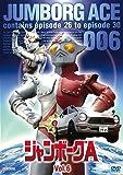ジャンボーグA VOL.6【DVD】