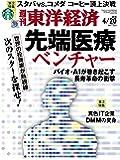 週刊東洋経済 2019年4/20号 [雑誌](先端医療ベンチャー)