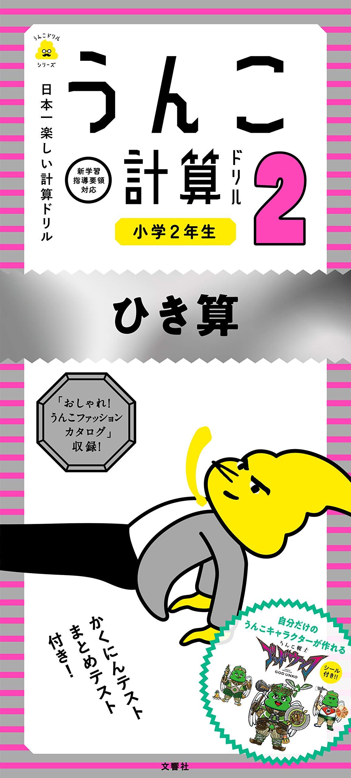 文響社『うんこ計算ドリル 小学2年生 ひき算』