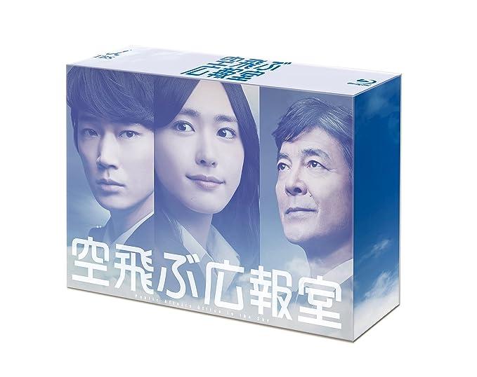 【Amazon.co.jp限定】空飛ぶ広報室 Blu-ray BOX(コースターセット付)