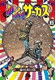 からくりサーカス (15) (小学館文庫 ふD 37)