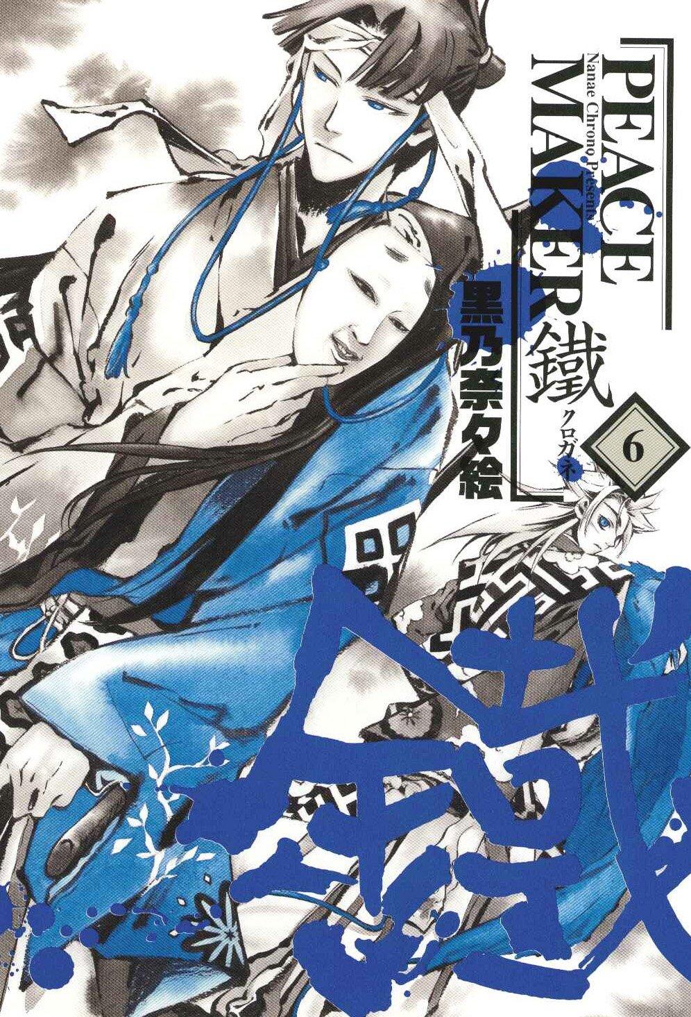 PEACE MAKER鐵 (6) (ブレイドコ...