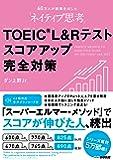 【音声ダウンロード付】60万人が結果を出したネイティブ思考TOEIC L & Rテストスコアアップ完全対策