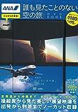 ANA「誰も見たことのない空の旅」DVD BOOK (宝島社DVD BOOKシリーズ)