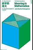 第一推动丛书 综合系列:数学的意义(新版)(数学是智力游戏还是数学家在探索数学实在中的发明?)