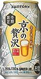 サントリー 新ジャンル 京の贅沢 冬の氷点貯蔵 350ml×24本