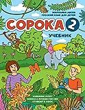 Soroka 2. Russian for Kids: Student's Book. (Russian Edition)