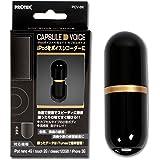 プロテック iPod&iPhone対応 ボイスレコーダー用超小型マイク CAPSULE VOICE PCV-BK ブラック (対応機種/iPhone3G,3GS,4、iPod nano 4G、touch 2G、classic 120GB、iPhone 3G)