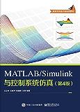 MATLAB/Simulink与控制系统仿真(第4版) (高等学校电子信息类教材)
