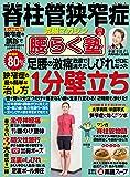 脊柱管狭窄症克服マガジン 腰らく塾 Vol.10 2019年 春号
