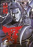 覇-LORD-(7) (ビッグコミックス)