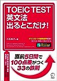 [新形式問題対応/音声DL付]TOEIC(R) TEST 英文法 出るとこだけ! TOEIC出るとこだけ!シリーズ
