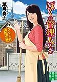 ぼくの管理人さん さくら荘満開恋歌 (実業之日本社文庫)