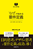 「なぜ」で始める要件定義(日経BP Next ICT選書)