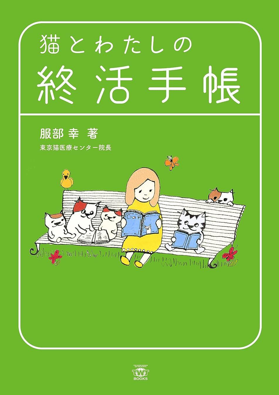 容疑者トレード兵器庫世界の猫図鑑―人気猫種ベスト48