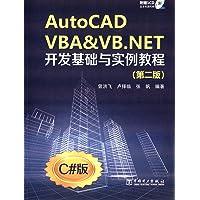 AutoCAD VBA&VB.NET开发基础与实例教程(第2版)(C#版)(附光盘)