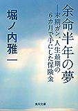 余命半年の夢 末期ガン、人生最期の6ヵ月で手にした保険金 (角川文庫)