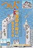 つり人 2019年12月号 (2019-10-25) [雑誌]