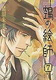 鵼の絵師 7 (Nemuki+コミックス)