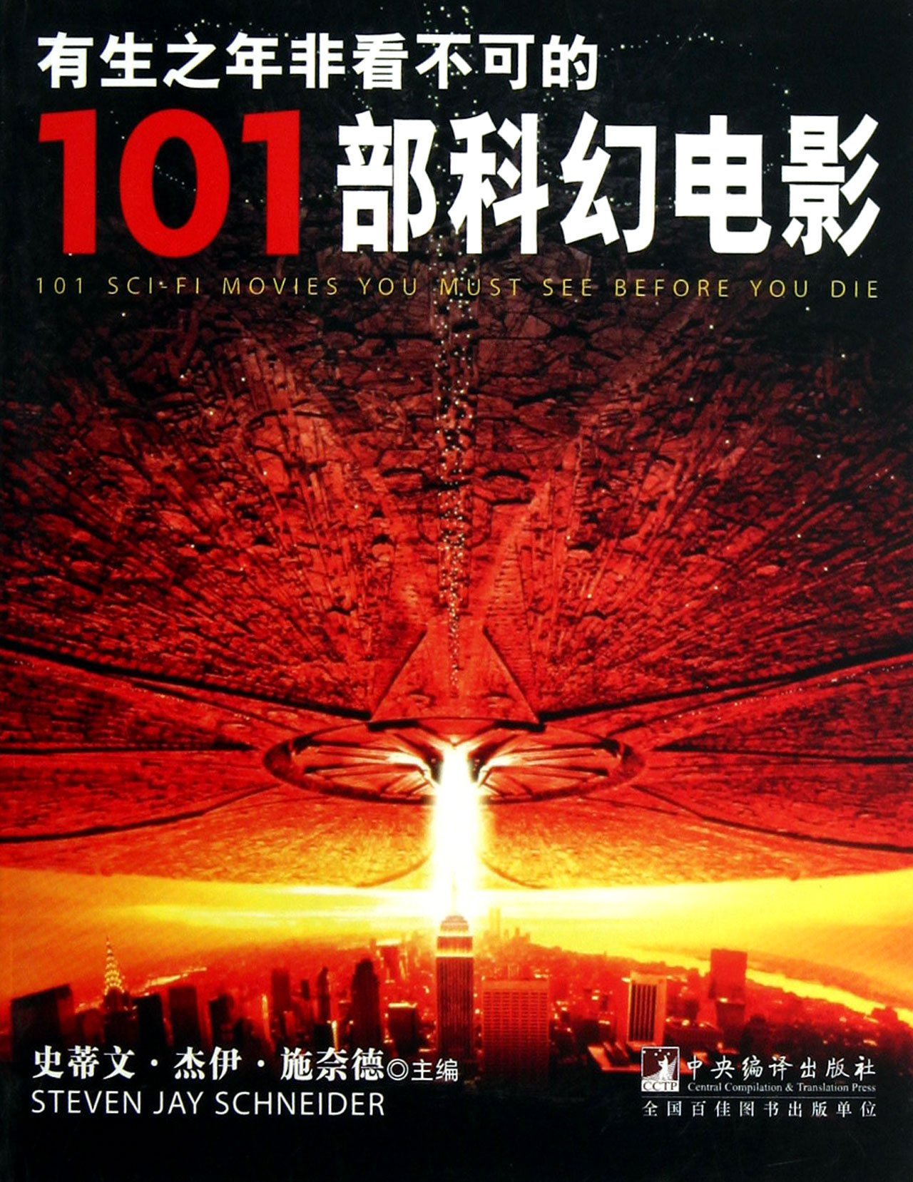101 Sci-Fi Movies You Must See Before You Die (Chinese Edition) (Chinese)  Paperback – January 1, 2013