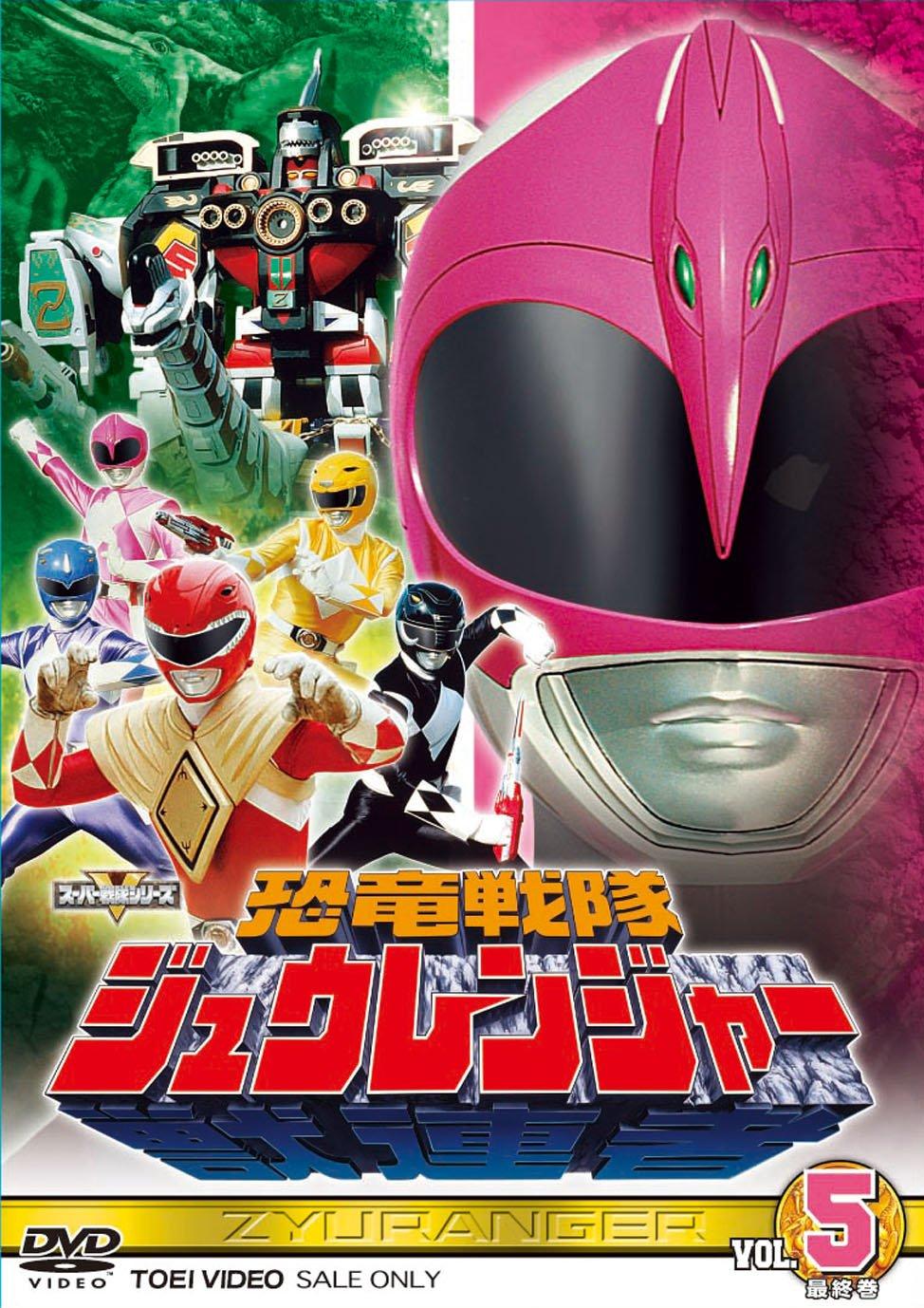 スーパー戦隊シリーズ 恐竜戦隊ジュウレンジャー VOL.5<完>【DVD】 B0041Q3J5C