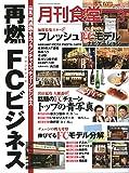 月刊食堂 2017年 03 月号 [雑誌]