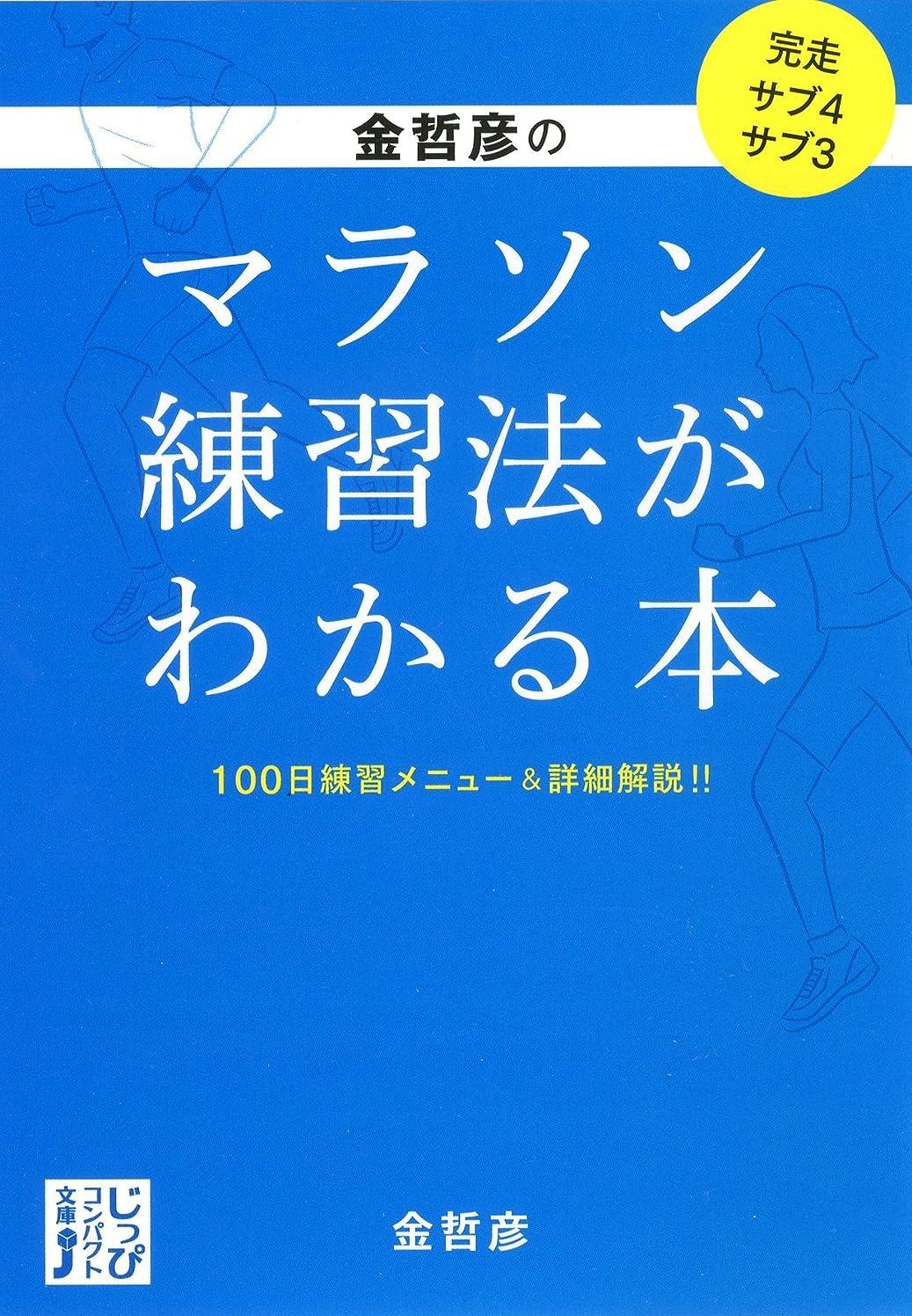 脅かす合唱団小麦北海道「地理?地名?地図」の謎 (じっぴコンパクト新書)