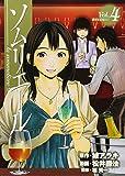 ソムリエール 4 (ヤングジャンプコミックス BJ)