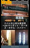 ドバイの上質な異空間~JWマリオット・マーキス・ホテル・ドバイ〜 ドバイ・アブダビ2018シリーズ (EvoTo写真集)