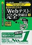 必勝・就職試験! 【WEBテスティング・CUBIC・TAP・TAL・ESP・CASEC対策用】8割が落とされる「Webテスト」完全突破法【3】【2019年度版】