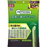 ペットキッス (PETKISS) 食後の歯みがきガム 中大型犬用 12本
