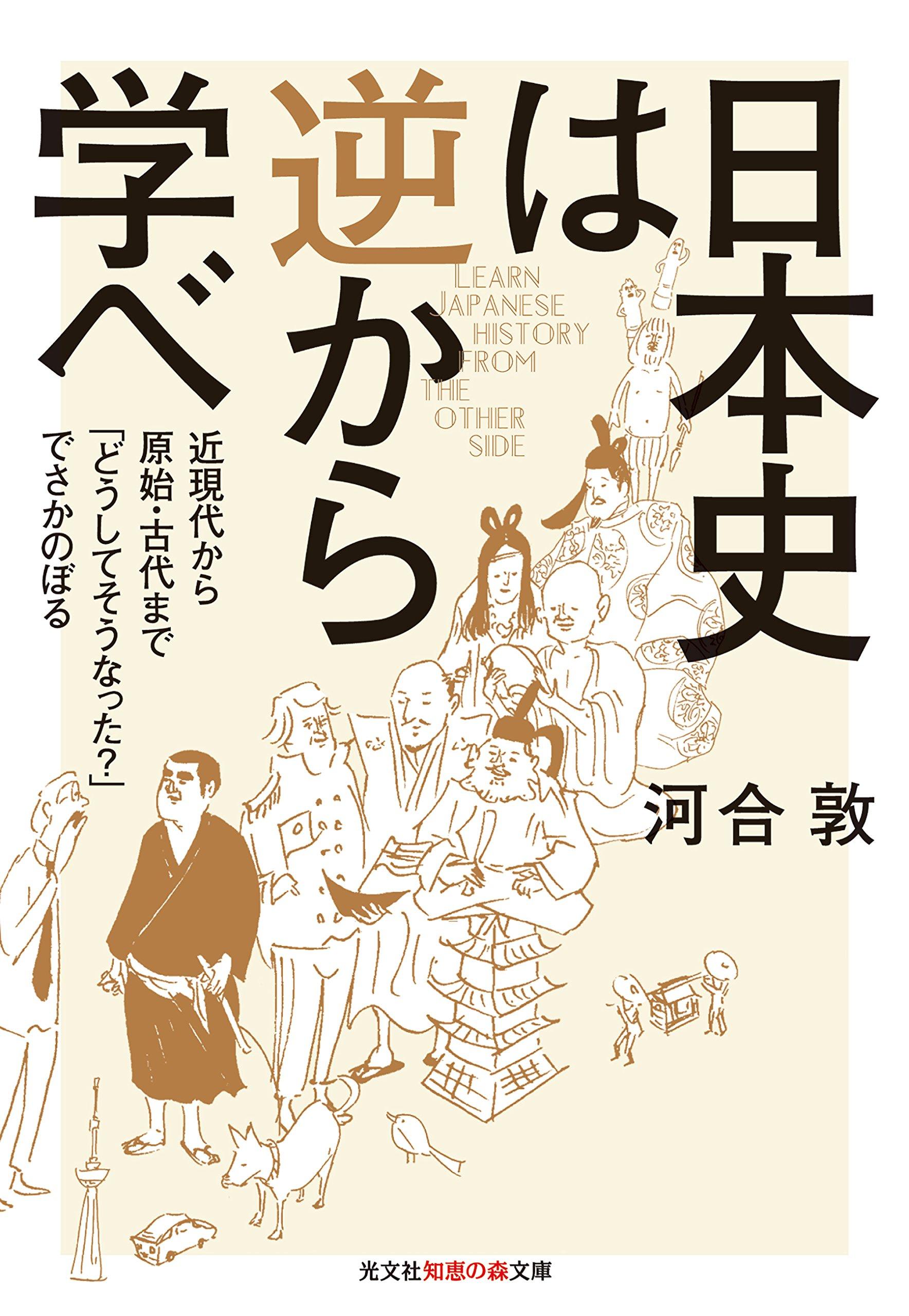 312eb5ffbb 日本史は逆から学べ 近現代から原始・古代まで「どうしてそうなった?」でさかのぼる (知恵の森文庫)   河合 敦  本   通販   Amazon
